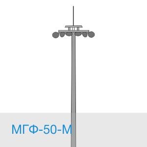 МГФ-50-М мачта освещения