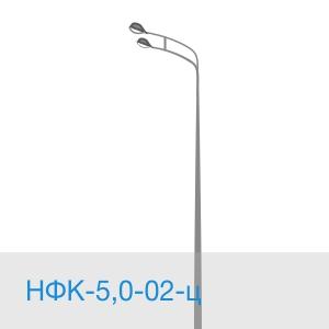 Опора освещения НФК-5,0 в [gorod p=6]