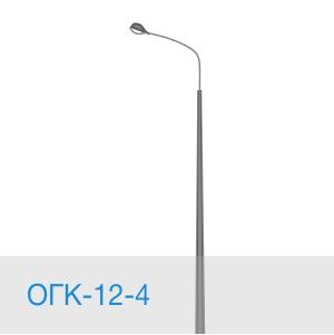 Опора освещения ОГК-12-4 в [gorod p=6]