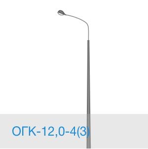 Опора освещения ОГК-12,0-4(3) в [gorod p=6]