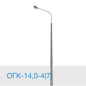 Опора освещения ОГК-14,0-4(7) в [gorod p=6]