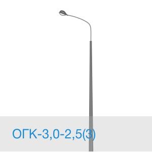 Опора освещения ОГК-3,5-2,5(3) в [gorod p=6]