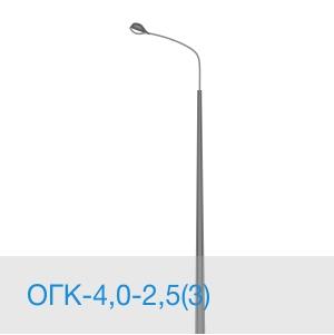 Опора освещения ОГК-4,0-2,5(3) в [gorod p=6]