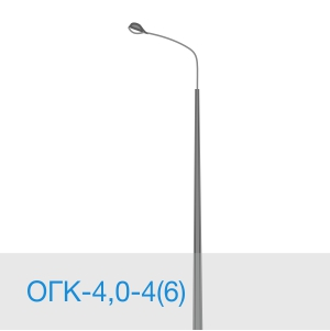 Опора освещения ОГК-4,0-4(6) в [gorod p=6]