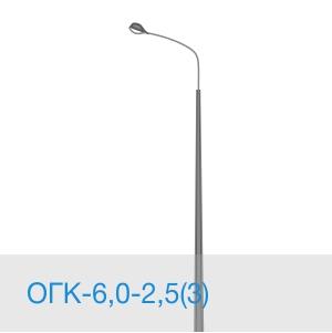 Опора освещения ОГК-6,0-2,5(3) в [gorod p=6]