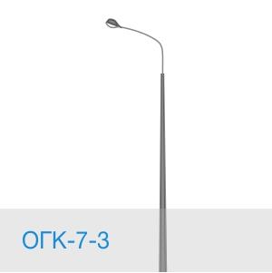 Опора освещения ОГК-7-3 в [gorod p=6]