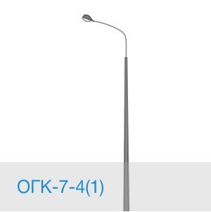 Опора освещения ОГК-7-4(1) в [gorod p=6]