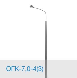 Опора освещения ОГК-7,0-4(3) в [gorod p=6]
