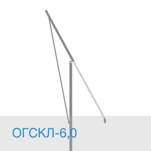 Несиловая опора ОГСКЛ-6,0