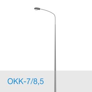Опора освещения ОКК-7/8,5 в [gorod p=6]