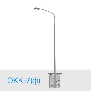 Опора освещения ОКК-7(ф) в [gorod p=6]