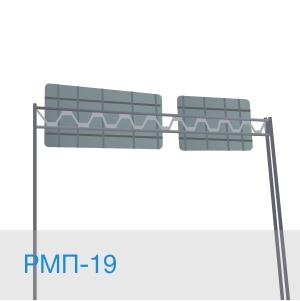РМП-19 рамная опора