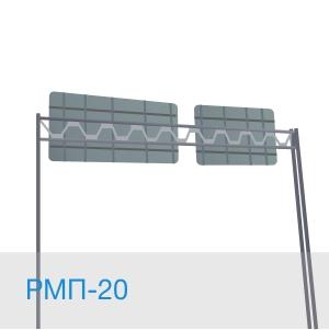 РМП-20 рамная опора