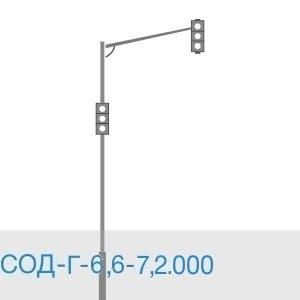 Светофорная опора СОД-Г-6,6-7,2.000