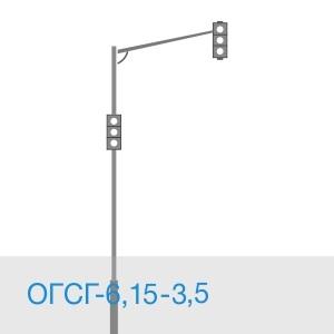 Светофорная опора ОГСГ-6,15-3,5