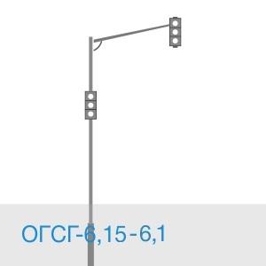 Светофорная опора ОГСГ-6,15-6,1